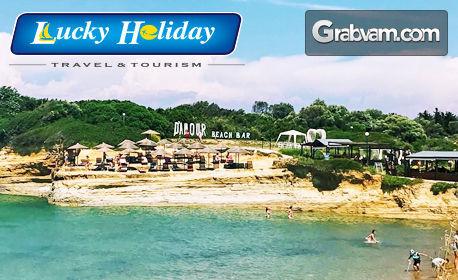Мини почивка на вечнозеления остров Корфу през Май! 3 нощувки със закуски и вечери, плюс транспорт