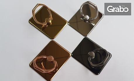 Пръстен-държач за телефон Ring Holder, в цвят по избор