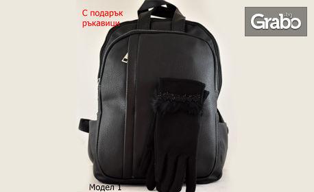 Стилен подарък! Дамска раничка от еко кожа - цвят и модел по избор, плюс черни дамски ръкавици, универсален размер