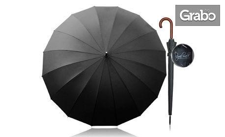 Класически чадър Royal Walk с диаметър 120см