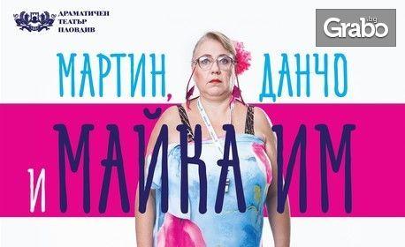 """Комедията от Камен Донев """"Мартин, Данчо и майка им"""" на 6 Юли"""