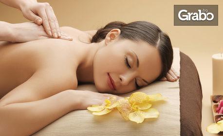 Масаж на цяло тяло по избор - с какао, с топлинни термосоли, или тибетски релаксиращ, плюс масаж на лице