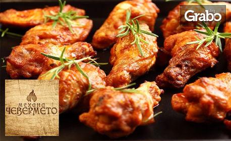 Пилешки крилца на барбекю и наливна бира Starobrno, или селска салата и 100гр ракия Пещера