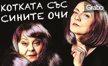 """Представлението """"Котката със сините очи"""" на 16 Октомври"""