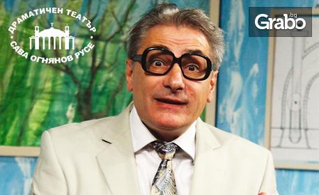 """Христо Гърбов във френската комедия """"Помощ, жена ми е луда"""" на 12 Септември"""