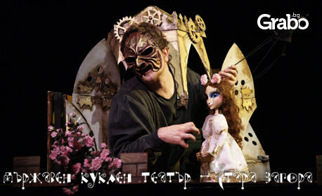 """Театър за най-малките! """"Красавицата и звярът"""" на 3 Февруари"""
