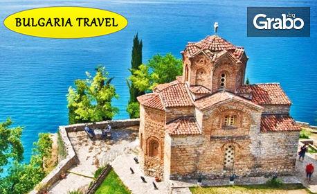 Посети Скопие, Охрид и Струга! 2 нощувки със закуски и вечери, плюс транспорт, от Bulgaria Travel