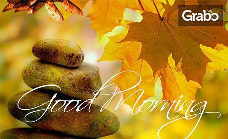 """Масажна SPA терапия """"Златна есен"""" - за един или двама"""