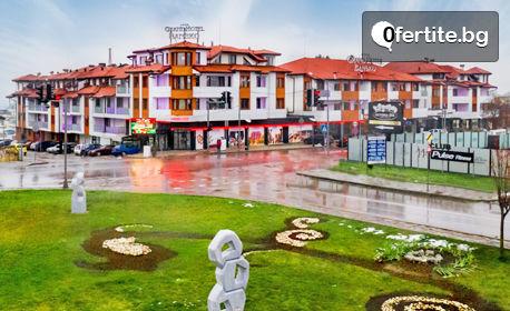Почивка в Банско! 3 нощувки на база All Inclusive, плюс басейни, релакс зона и безплатно настаняване на дете до 12г