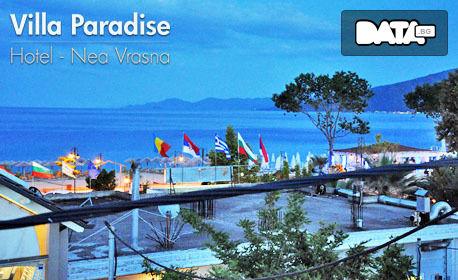 През Юли и Август в Гърция! Нощувка за двама, трима или четирима - на 20м от плажа в Неа Врасна