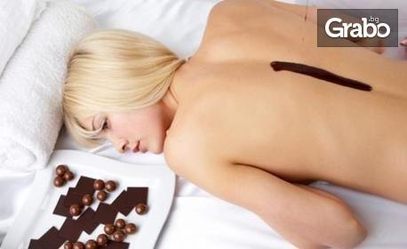 "120 минути релакс! Масажна SPA терапия ""Шоколад"" - за един или двама"