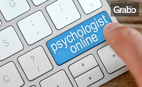 Онлайн консултация и терапия с психолог-психопатолог с медицинско образование