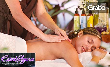 Масаж по избор - антицелулитен на бедра и седалище, болкоуспокояващ на гръб, или масаж на цяло тяло