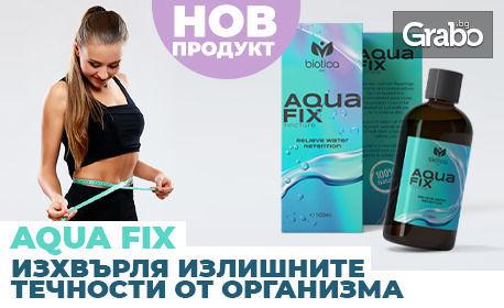 Билкова тинктура Аqua Fix за изхвърляне излишните течности от организма
