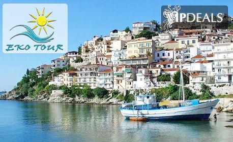Уикенд екскурзия до перлата на Егейско море - Кавала! Нощувка със закуска и транспорт