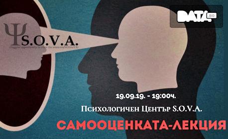 """Лекция на тема """"Самооценката"""" на 19 Септември"""