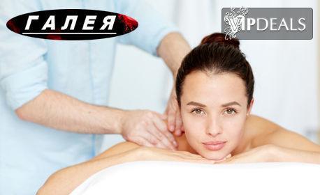 Релаксиращ филипински или спортен масаж на цяло тяло