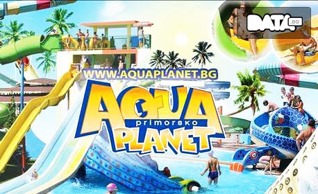 Вход за Аква Планет Приморско с ползване на всички атракциони