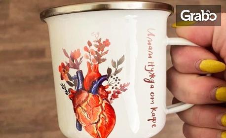 Направи страхотен подарък! Метална емайлирана ретро чаша Candy Slik със снимка и послание по избор