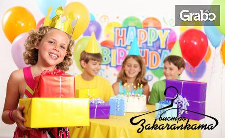 Детски рожден ден! 2 или 3 часа парти за до 10 деца с меню по избор - без или със арт занимания