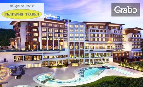 Петзвездна Нова година в Истанбул! 3 нощувки със закуски и 2 вечери в Radisson Blu Conference & Airport Hotel 5*, плюс транспорт