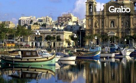 Почивка в Малта! 7 нощувки със закуски - без или със вечери, в Alexandra Hotel***, Сейнт Джулианс