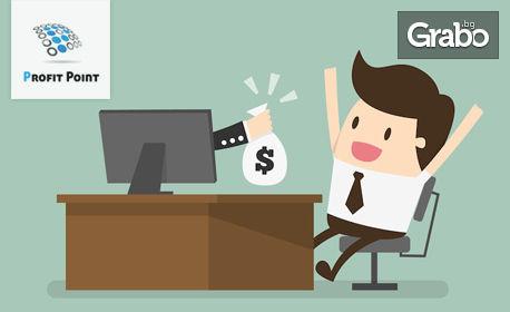 """Тридневен курс въведение """"Как да стартираме свой собствен бизнес"""""""