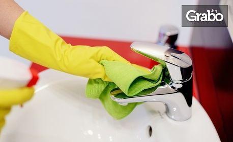 Поддържащо или основно почистване на дом или офис до 150кв.м - с уреди и препарати на клиента