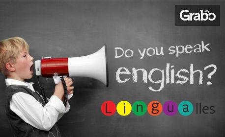 Онлайн разговорен курс по избор с 6-месечен достъп - по английски, испански, френски, немски или италиански