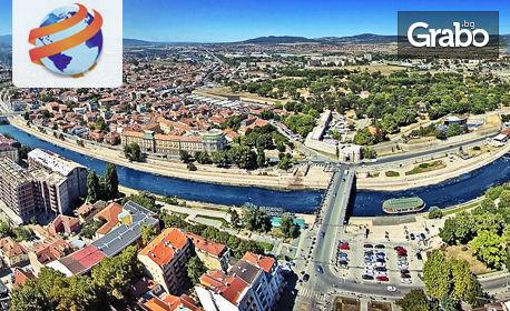 За Нова година в Ниш! 2 нощувки със закуски и празнични вечери, плюс транспорт и посещение на Пирот