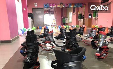 Рожден ден с Kangoo Jumps! 2 часа забавление за до 10 деца - с игри, караоке и украса