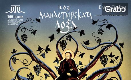 """Българската класика """"Под манастирската лоза"""" по Елин Пелин - на 26 Февруари"""