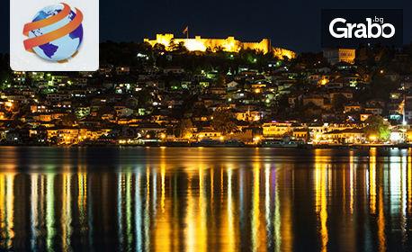 Великденска екскурзия до Охрид, Скопие и Струга! 2 нощувки и транспорт
