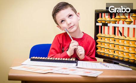 Ментална аритметика за деца - 1 или 4 занимания