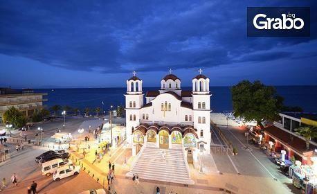 Посети Солун, Паралия и Мелник през Март или Май! Екскурзия с 2 нощувки със закуски, плюс транспорт