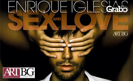 Концерт на Енрике Иглесиас на 14 Май