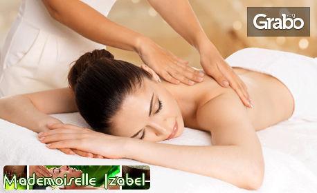 Имуностимулиращ масаж на яка, гръб, раменен пояс, ръце и глава, плюс терапия на гръб с поморийска луга