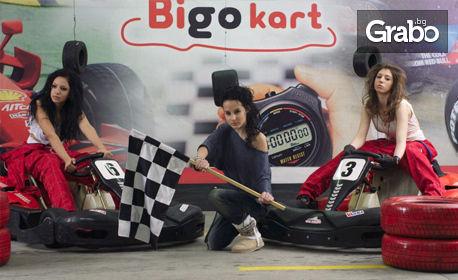 Газ до дупка! 10 обиколки на картинг писта Биго Карт в Мол Галерия