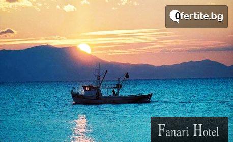 На море в Гърция през Септември! 3, 4 или 5 нощувки със закуски и вечери за до четирима - във Фанари