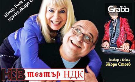 """Музикалната комедия """"Невъзможна любов"""" - на 2 Юли"""