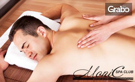 """80 минути зимна наслада! SPA терапия с масаж и маска на цяло тяло и лице - """"Мед и канела"""" или """"Вино и джинджифил"""""""