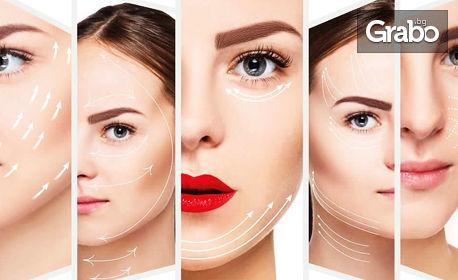 Грижа за лице - почистване и биолифтинг, RF лифтинг или HIFU SMAS