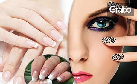 Класически или френски маникюр, гел върху естествен нокът или ноктопластика