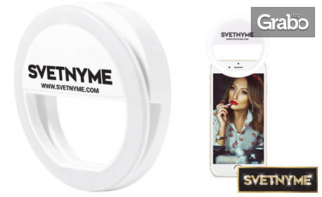 Селфи Ринг светкавица SVETNYME - на батерии или с USB