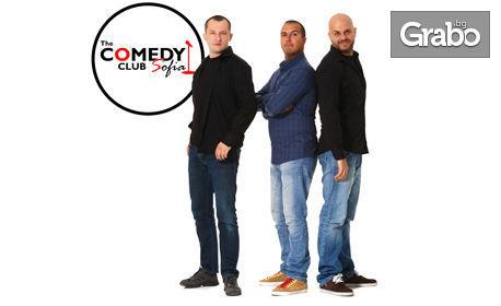 Комедийна вечер със звездите Comedy.bg на 20 Юли