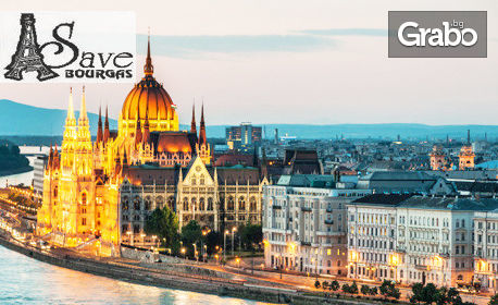 Екскурзия до Будапеща, с възможност за Виена и езерото Балатон! 5 нощувки със закуски и вечери, плюс транспорт