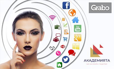 """Онлайн курс """"Онлайн комуникации и социални мрежи"""" с 6-месечен достъп и бонус - курс """"Project management"""""""
