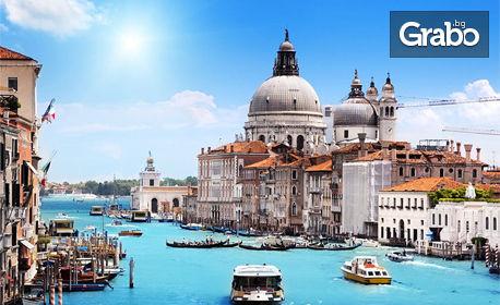 Екскурзия до Милано, Верона, Венеция и Любляна! 4 нощувки със закуски и транспорт, плюс възможност за Монако
