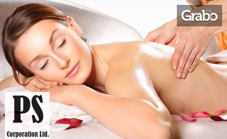 6 процедури класически масаж на гръб или 3 процедури масаж на цяло тяло по избор