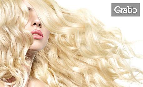 Измиване и оформяне на коса, плюс подстригване или кератинова терапия